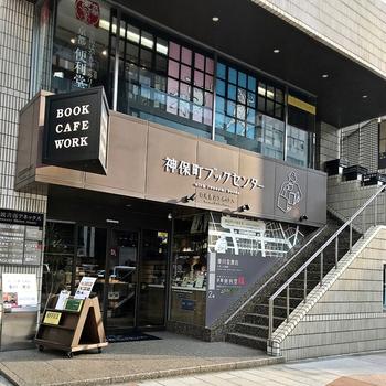 「神保町ブックセンター」は、ブックカフェとコワーキングスペースが融合した複合施設。著名人を招いたイベントなども開催されており、文化的なサロンとして人気を集めています。
