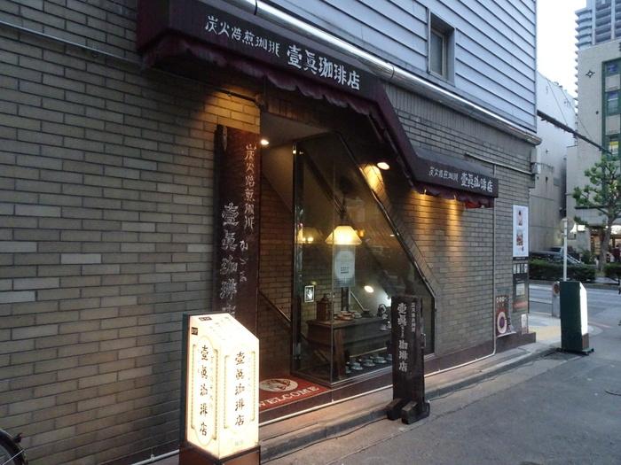 神保町に第一号店を構え、銀座や晴海通りで開店した店舗にも常連客の多い「壹眞珈琲店(かずまコーヒー店)」。神保町店は駅からすぐの場所ですが、路地を入ったビルの地下にあるため、隠れ家的な雰囲気です。