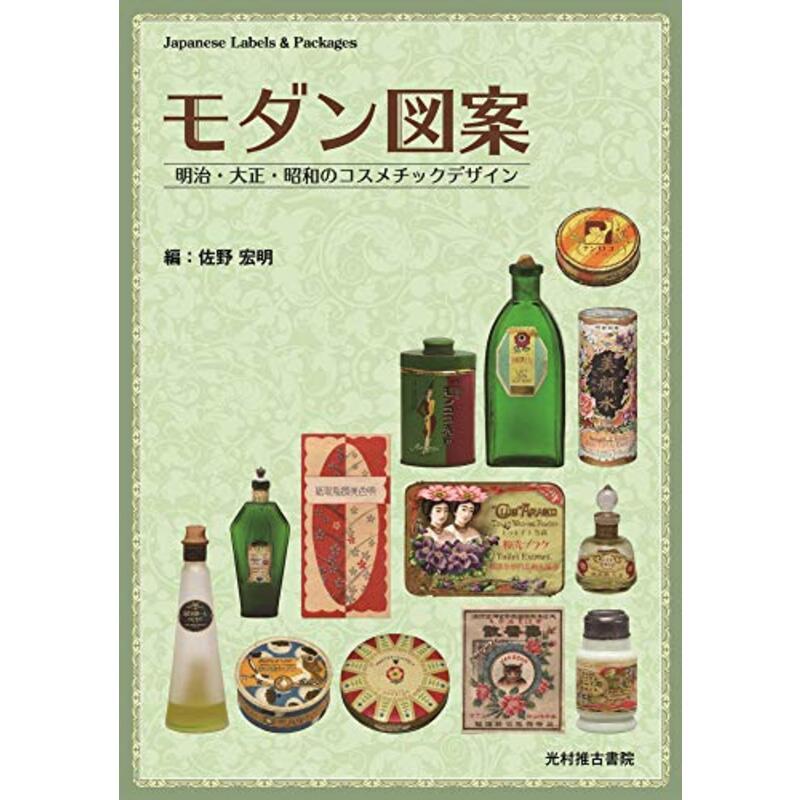 モダン図案 明治・大正・昭和のコスメチックデザイン
