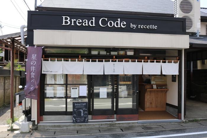 長谷駅から極楽寺方面へ歩くと、純国産プレミアム食パン専門店「ブレットコード」がお目見え。  このお店の近くを訪れるだけでも、いつもふんわり芳醇なパンの香りに包まれて、幸せな気分になりますよ。