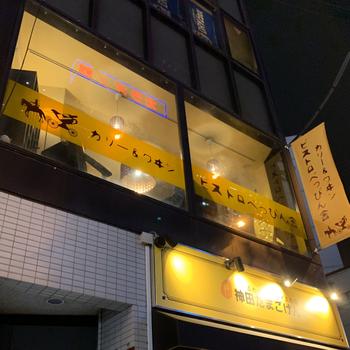 神保町駅から徒歩3分、御茶ノ水駅から徒歩5分と、どちらからもアクセスの良いお店です。ビルの2Fにあり、内装はカフェバーのようなアットホームな雰囲気です。