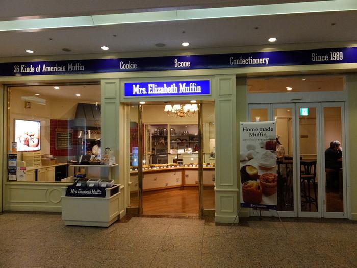 みなとみらいのランドマークプラザ1階にある「ミセスエリザベスマフィン」は、1989年創業のアメリカ式マフィンの専門店。国内に2店舗のみなので、横浜を訪れたらぜひ立ち寄ってみましょう。