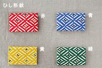 パキッとした鮮やかな色合いに、伝統的な幾何学模様が個性的。選ぶ色によって印象がガラリと変わります。