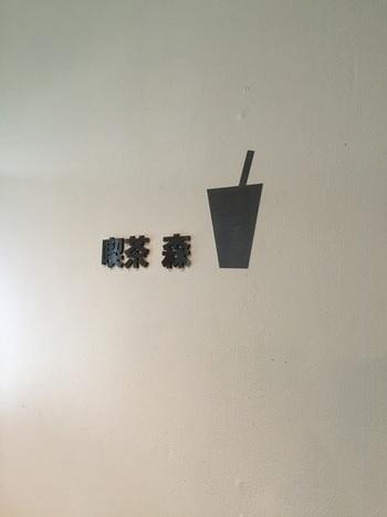 日頃たくさんの人が訪れる上野の森美術館の中にある小さな喫茶店です。喫茶店にしては珍しく全席禁煙なので、喫煙しない方も安心して入ることができますよ。