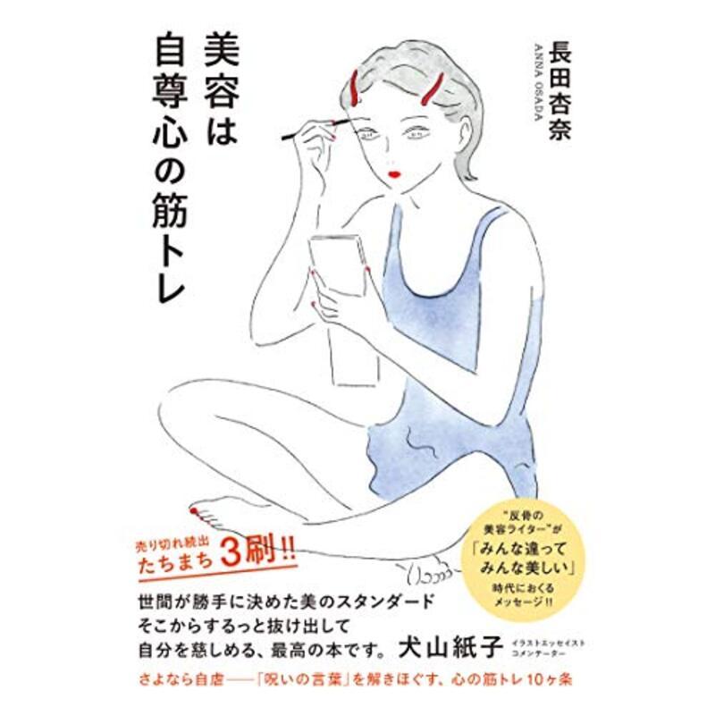 美容は自尊心の筋トレ (ele-king books)