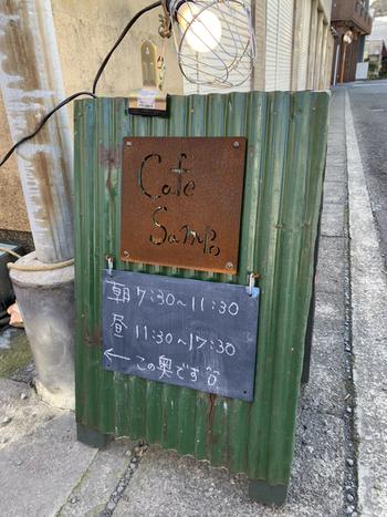 湯河原駅から徒歩10分、倉庫街が立ち並ぶ一角に「Cafe Sampo(カフェ サンポ)」があります。通りに出ている小さな看板を目印に、お散歩しながら探しましょう。