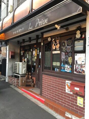 """根津駅より3分、3匹の猫が気まぐれに登場する喫茶店「ル・プリーベ」。根津で""""元祖猫がいる喫茶店""""と言われています。店内には自宅とつながる猫の通り道があるので、入店時にはいなくても、気づくとそばに猫が…!ということも。猫にちなんだお店が多い地域ですが、優しいご夫婦が2人で営んでおり、長年愛されてきた理由がわかるとても雰囲気のいい喫茶店です。"""