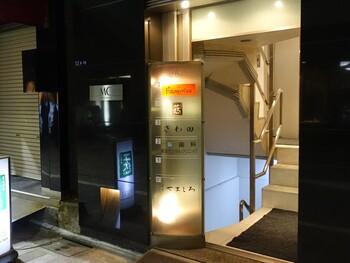 今や日本、そして銀座を代表する寿司屋さんとなった「さわ田」。銀座5丁目のあづま通りの、縦長のビルの一角に佇んでいます。