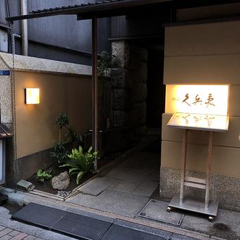 予約必須。ザ・銀座のお寿司屋さんである「銀座久兵衛(ぎんざきゅうべえ)」。お店に入る前から、その高級感に緊張してしまいますね。