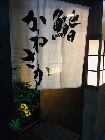 江戸前寿司を代表する老舗「鮨かねさか」。味にはもちろんのこと、その見た目や職人の所作にもこだわった、まるでアートのような伝統的な江戸前寿司を堪能することができます。