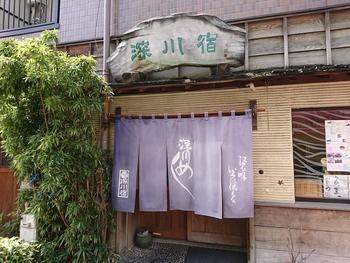 清澄白河駅のA3出口から徒歩約3分、深川江戸資料館の向かいに「深川宿」があります。老舗の風格を感じさせる看板が目印です。