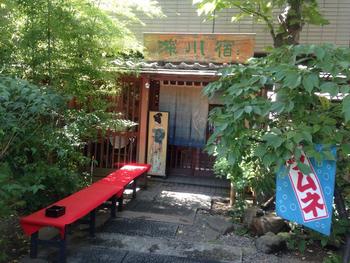 門前仲町駅1番出口より歩いて3分ほど、「富岡八幡宮」の境内にも、深川宿があります。味は本店と変わらぬ美味しさですが、富岡八幡宮のお参りの後によさそうですね。