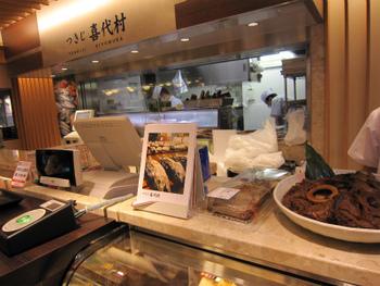 こちらは東京駅構内エキュートにある「つきじ 喜代村 エキュート東京店」。お店でゆっくり食べる時間はないけれど、お弁当で食べたい!という方におすすめの深川飯があります。