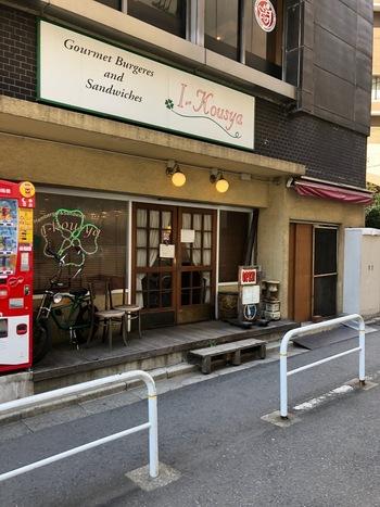 水道橋駅から徒歩約3分、愛光舎ビルの1階にある「アイコウシャ(I-Kousya)」。本格派のグルメバーガーが食べられると、ハンバーガー好きにも有名なお店です。