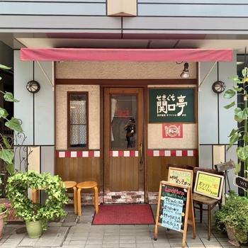 続いては、1993年創業の老舗洋食屋「関口亭」です。日本人の口に合うよう隠し味に味噌や醤油を使ったメニューは、どこか心がホッとする味わいです。