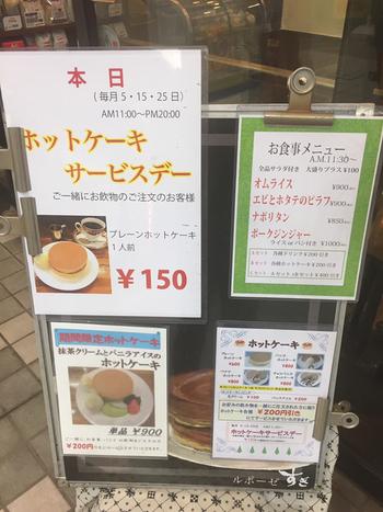 こちらのお店、5のつく日(5日、15日、25日)は、飲み物やお料理を一緒に注文すると、プレーンパンケーキが150円になるサービスデーがあるのも見逃せません。期間限定のホットケーキもあるので、何度も訪れたいお店です。
