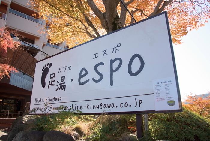 「espo(エスポ)」は、鬼怒川エリアで唯一のあし湯カフェ 。ゆっくり足湯につかりながらスイーツを食べるなんて、温泉地ならではの楽しみ方ですよね。お食事やスイーツの料金にタオル代が含まれているので、手ぶらでも安心。