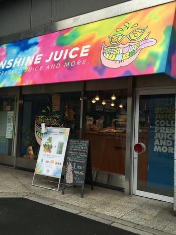 2014年1月、日本初のコールドプレスジュースとして登場したのが、「Sunshine Juice(サンシャインジュース)」です。現在、恵比寿と新橋に店舗があり、新橋店は駅前にあるので出勤前やお仕事帰りに気軽に立ち寄れますね。