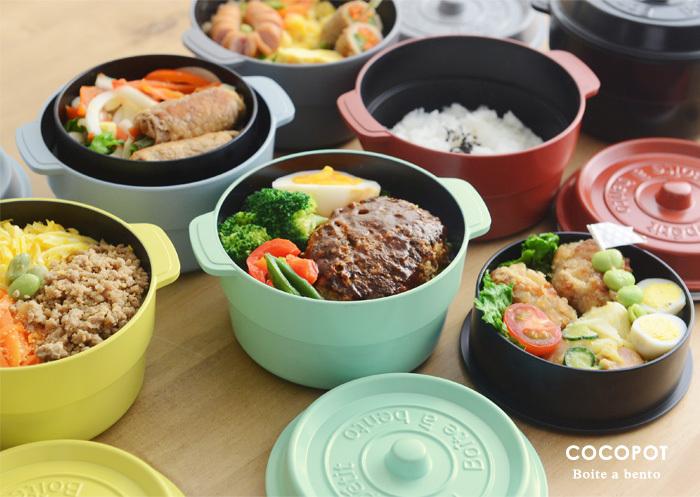 小さな両手鍋のようなデザインが愛らしい「COCOPOT」は、下段にごはんを詰めて上段にカレーなど、いろいろなメニューのお弁当ランチが楽しめるのが魅力です。仕切りを使わなければ、サンドイッチを入れたり、サラダ&丼物にだってOK。