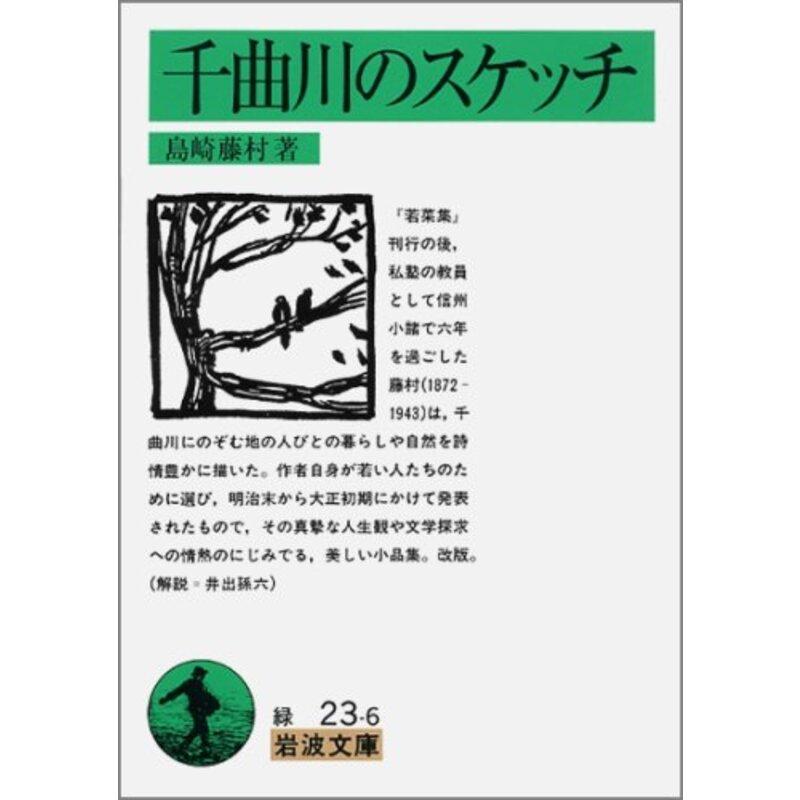 千曲川のスケッチ (岩波文庫)