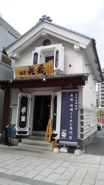 蔵造りの味噌ラーメン専門店「佐蔵」。昼時には行列ができる人気店です。そば店「みよ田」の、通りを挟んでお城側にあります。