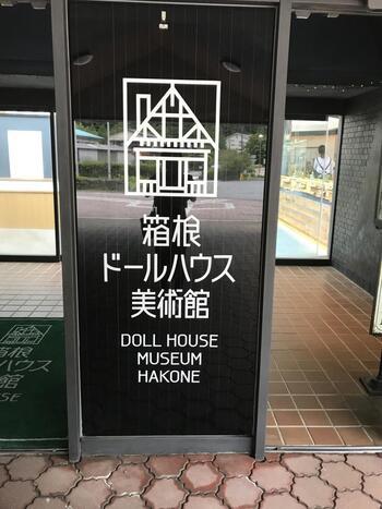 2016年オープンの日本唯一のドールハウス美術館。最近リノベーションされたおしゃれな館内には、200年以上前のアンティークドールハウスやモトロポリタン美術館など、実物の12分の1サイズの細部にまでこだわったミニチュアハウスが多数展示されています。