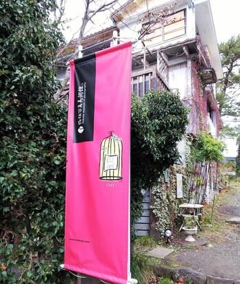 箱根出身の写真家・遠藤桂氏による四季折々の富士山作品を常設した美術館。大判フィルムカメラで撮影される、様々な場所や視点から眺める富士山は、独自の世界観を表現しています。