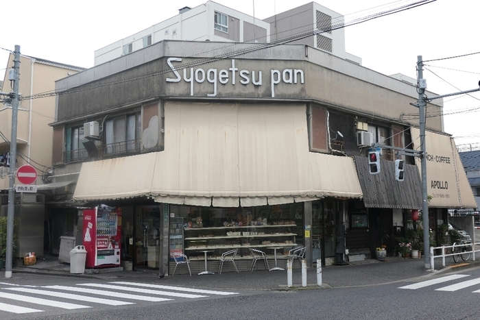 そんな駒沢オリンピック公園を訪れるなら立ち寄ってみたいのが、このレトロな看板が目印のパオン昭月。1946年から愛されるこのお店のパンは、どれを食べてもどこか懐かしい優しい味がするんです。