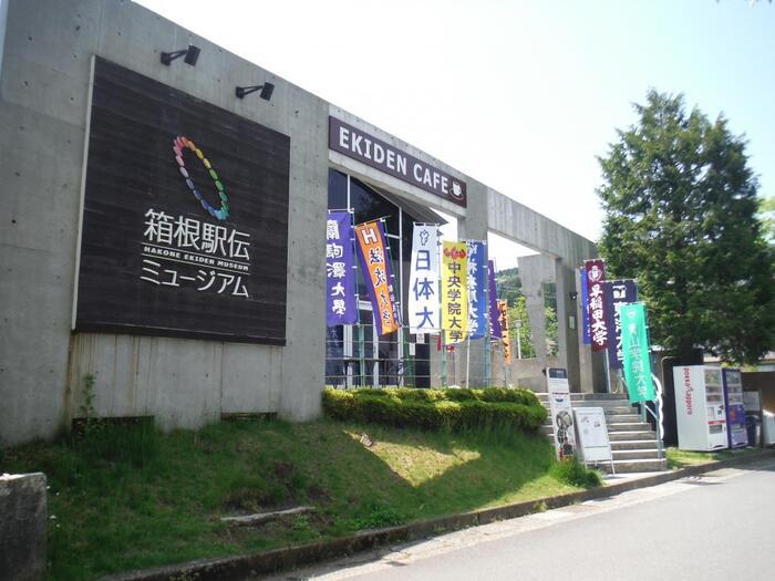 箱根駅伝往路ゴール・復路スタート地点の目の前にある、箱根駅伝の歴史をたどる箱根駅伝ミュージアム。  各大会の名シーンの写真やDVD映像、長い年月を経て積み重ねられたデータ、選手たちが愛用した品々を展示するなど、箱根駅伝80年の歴史を展示と映像で楽しめるミュージアムシアターです。