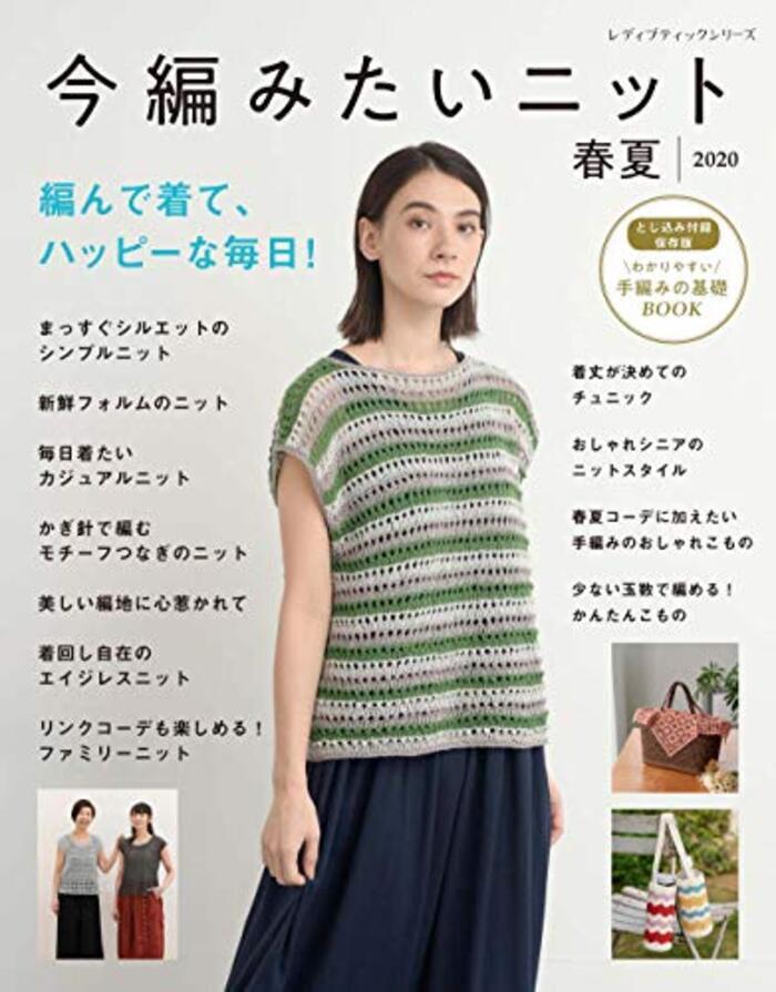 今編みたいニット春夏2020 (レディブティックシリーズ)