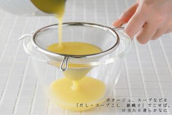「だし・スープこし 綾織り」は、スープや卵をこすのにぴったり。口当たりなめらかに仕上がります。円錐に近い形は、ヘラなどが使いやすいよう計算されています。