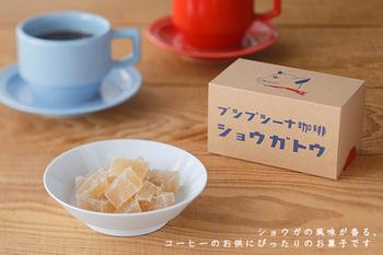 寒天を使ったゼリー仕立ての生姜糖。表面はカリっと、中はプリっと違った食感を楽しめます。生姜特有のぴりっとした辛みは、コーヒーや緑茶、紅茶などどの飲み物ともよく合います。