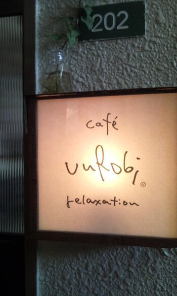 広島駅北口から徒歩7分ほどの場所にある「UnRobi(アンロビ)」は、マンションの2階の一室をカフェ仕様にリノベーションした隠れ家的なお店です。