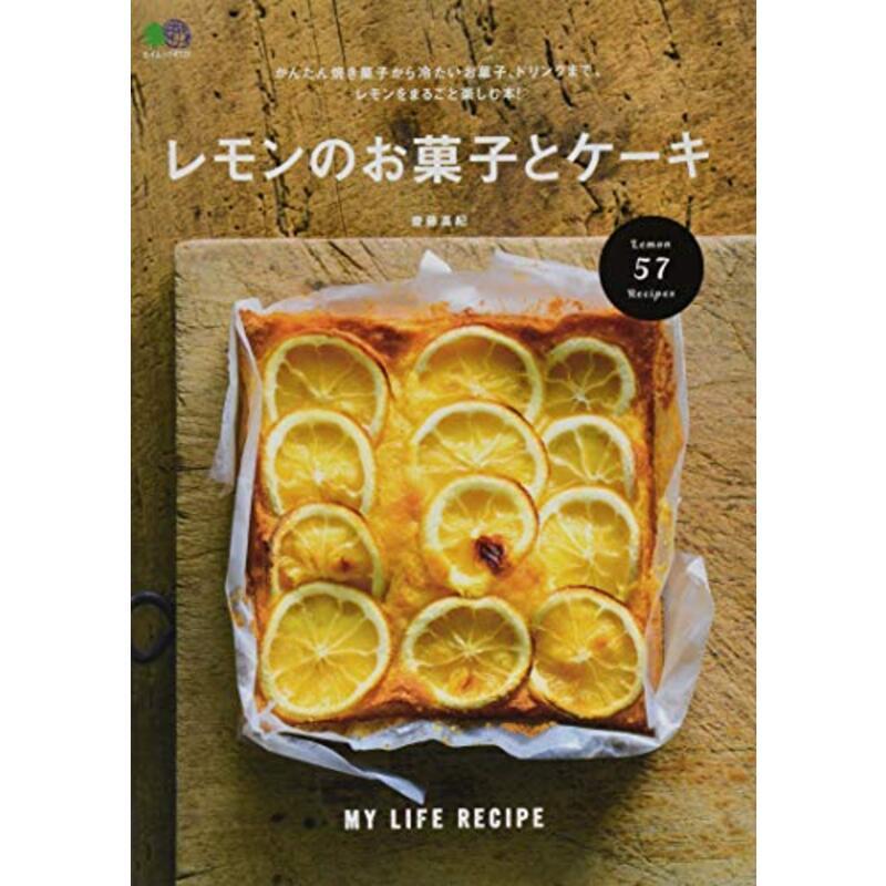 レモンのお菓子とケーキ (エイムック 4327 MY LIFE RECIPE)