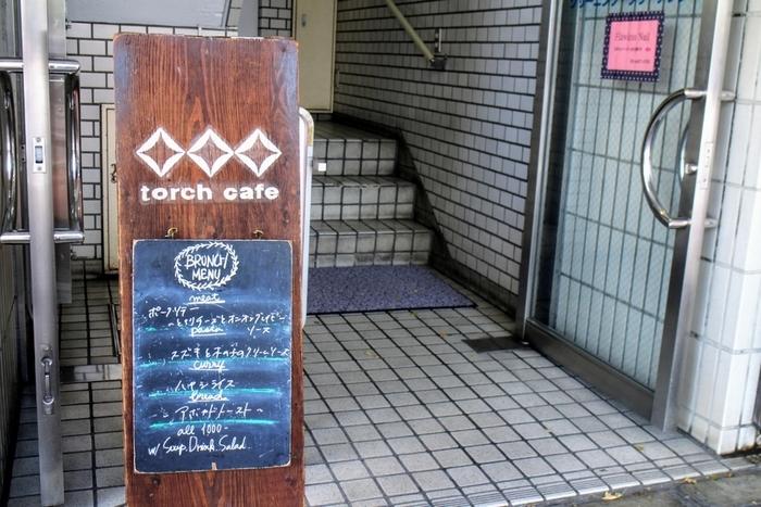 駅近でゆっくりできるカフェをお探しなら、恵比寿駅西口から徒歩4分の場所にある【トーチ カフェ】がおすすめ。雑居ビルの2階にあるので、隠れ家的な雰囲気もあります。