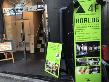 【アナログ カフェ ラウンジ トーキョー】は恵比寿駅西口から徒歩2分と駅近なのが魅力。雑居ビルの4階にあり、隠れ家的な雰囲気も嬉しいポイントです。