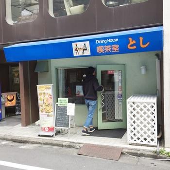 おしゃれな街・恵比寿で他とは一味違う昭和レトロな雰囲気に浸れるのが、こちらの【Dining House とし】。昔なつかしい純喫茶がお好きな人におすすめのお店です。