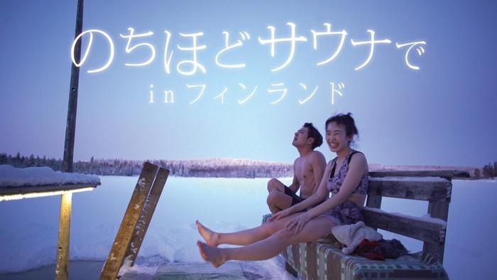 ©MRO  動画配信サービス「Paravi(パラビ)」では、サウナ大好き芸人・マグ万平さんとサウナ大好き女優・清水みさとさんによるサウナ紀行番組「のちほどサウナでinフィンランド」が配信されています。2月22日(土)から毎週全4回配信予定だそう♪ぜひチェックしてみてはいかがでしょうか。