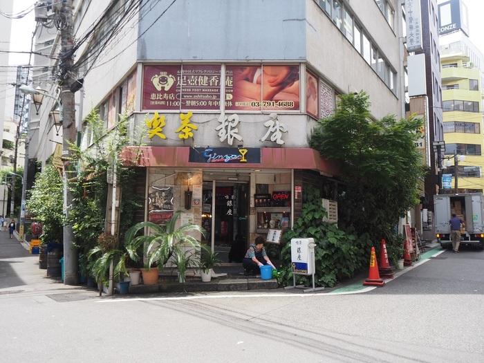 恵比寿なのに【喫茶 銀座】という名前が目を引くのは、恵比寿駅西口から徒歩3分の場所にある老舗の喫茶店。緑に囲まれた昔ながらの外観が、どこかなつかしくほっこりします。