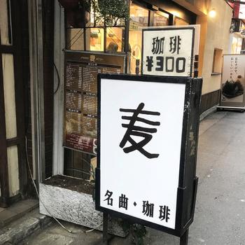 本郷三丁目で50年以上続く老舗喫茶店「名曲珈琲麦」では、クラシックが流れる店内で、昔懐かしい手作りプリンがいただけます。