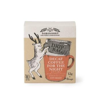 奈良のシンボルでもある「鹿」のイラストが印象的な「奈良藤枝珈琲焙煎所」のコーヒーは、40年もの間お客様の好みに合わせて提供してきた経験を生かして作られています。  「おやすみ前のオーガニック カフェインレス」は、カフェインを0.1%に抑え、さらに薬品を一切使っていないため、妊娠中や授乳中でも安心して楽しめる商品です。就寝前のリラックスタイムにもぴったりですね。
