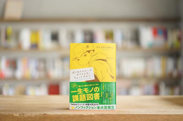 作家さんと会える場といえば、新刊を出すタイミングに企画されることが多い「サイン会」。  たとえばこちらの話題の本も、発売当日に、東京の大型書店でトーク&サイン会が開催されました。前もってアンテナを張っておくと、そんなチャンスを得られますよ。