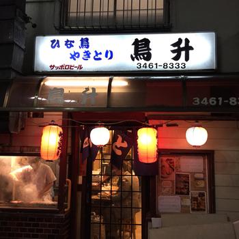 「鳥升」は、行列ができることも多い人気店。安くておいしい!ということで評判です。