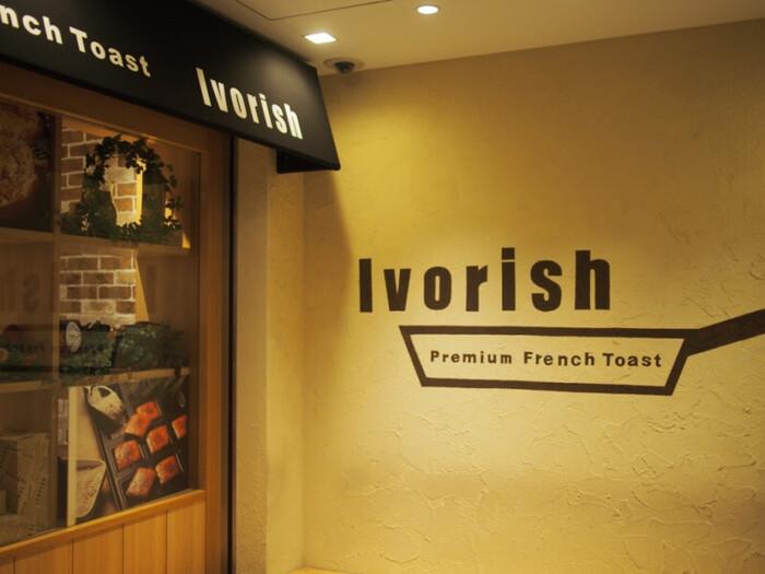 無性にランチに甘いものが食べたくなったら、フレンチトースト専門店「Ivorish(アイボリッシュ)」はいかがでしょうか。