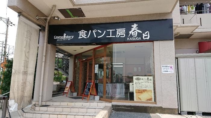 食パン工房春日は、阪急電鉄「大阪梅田」駅から、阪急電鉄千里線を使って約20分で到着する「千里山」駅近郊にあるパン屋さんです。