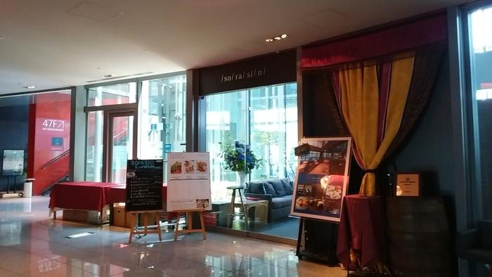こちらはカレッタ汐留46階にある「ソラシオ」。ここでは美味しい食事だけでなく、高層レストランでしか味わえない絶景も楽しめます*