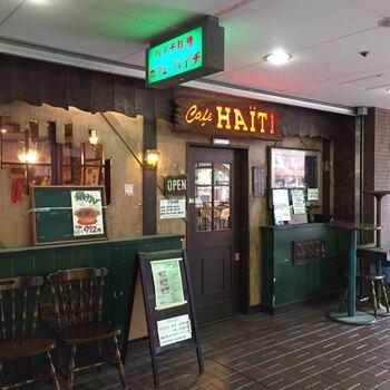 「ハイチ」は店名のとおり、カリブ海に浮かぶ島国、ハイチの料理をいただけるカフェ。