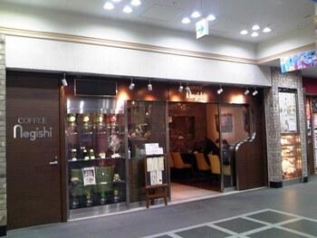 「喫茶ネギシ」も「カフェ アマティ」と同じく、新宿駅直結の西口地下街フロアにあるカフェです。