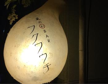 高知県の蓮池通りの「蔵の和Barフクワウチ」は、外観は蔵そのもの。道路側は蔵の後ろのためちょっと気づくにくい、まさに隠れ家バーです。温かく灯るフクワウチのひょうたんが目印ですよ。