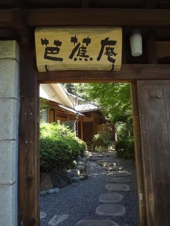 「関口芭蕉庵」は、その名の通り、江戸の俳人・松尾芭蕉ゆかりの庵。  ここは、芭蕉が二度目に江戸入りした後の3年間、神田上水の改修工事に関わった当時住んだと伝わる場所です。後になって、芭蕉を慕う人々によって「龍隠庵」という家が建てられ、それが当庵の元となっています。  【「関口芭蕉庵」の正門は神田川沿いだが、通常は胸突坂途中の裏口(画像)が出入り口となっている。入場無料。月・火・年末年始が休庵日。】